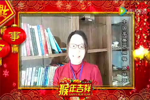 中国苹果网2016新春贺岁 ()