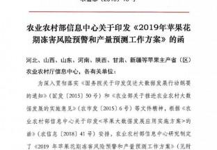 农业农村部关于预防苹果冻害的通知 ()