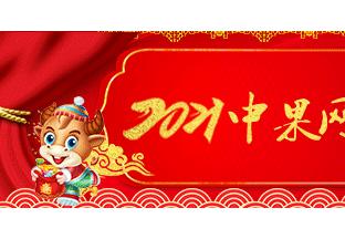 中果网新春大拜年 ()
